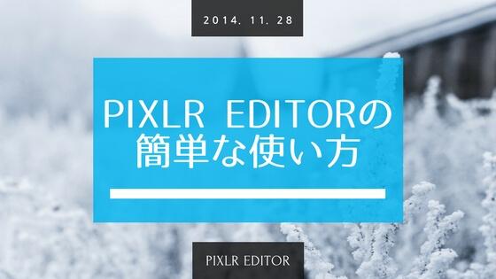超優秀!無料画像編集ソフト「Pixlr Editor」の基本的な使い方その1