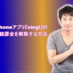 Singアプリの定期購読解除(退会)の方法【最新版】