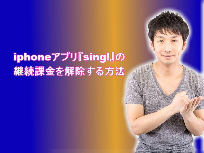 sing!アプリの自動課金更新の解除方法について