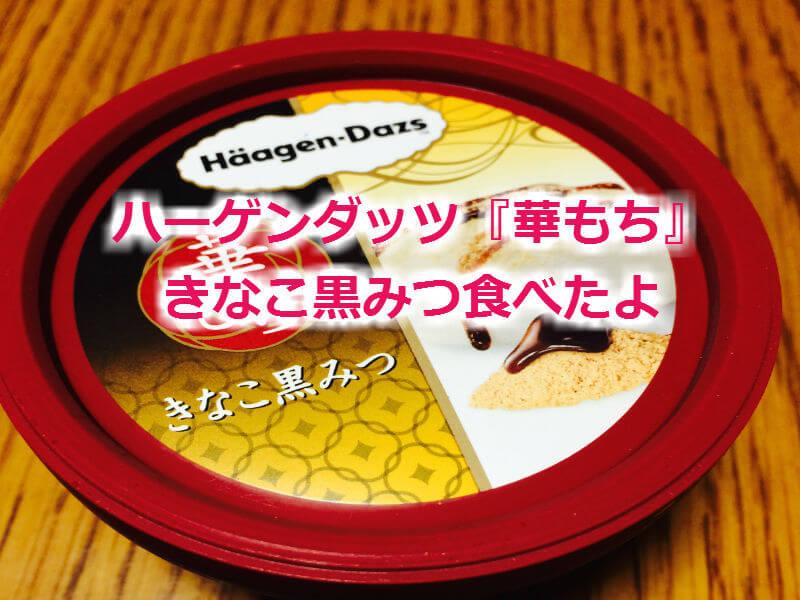 【食レポ】ハーゲンダッツで売れすぎて発売休止になった『華もち』シリーズ食べたよ