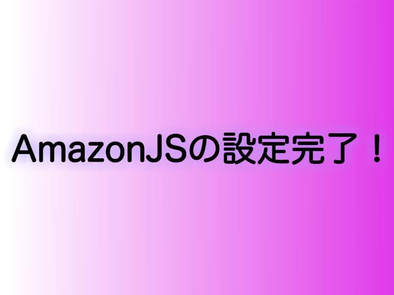 ついにプラグイン『AmazonJS』の設定が完了しました!見栄えめっちゃよくて大満足!!