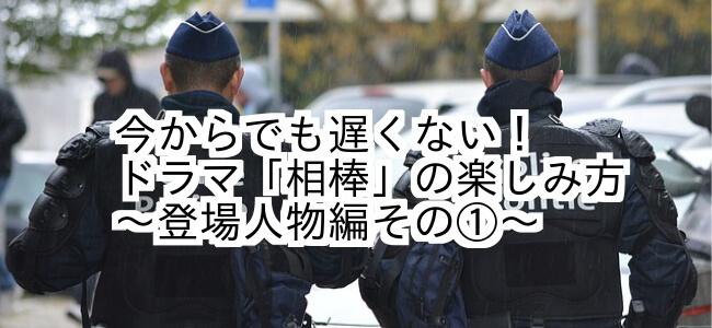 今からでも遅くない!ドラマ「相棒」の楽しみ方〜登場人物編その①〜
