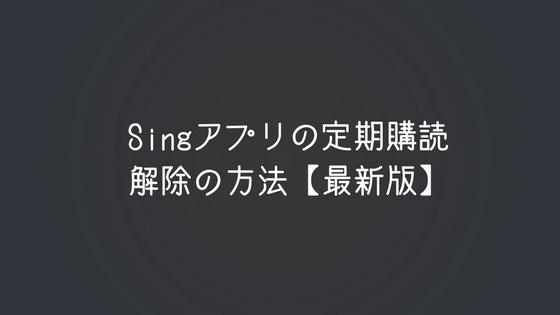 Singアプリの定期購読解除の方法【最新版】