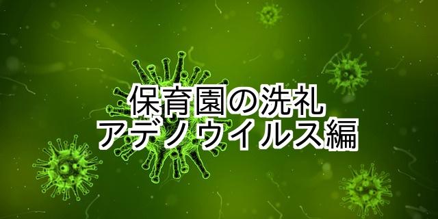 保育園の洗礼〜アデノウイルス編①〜