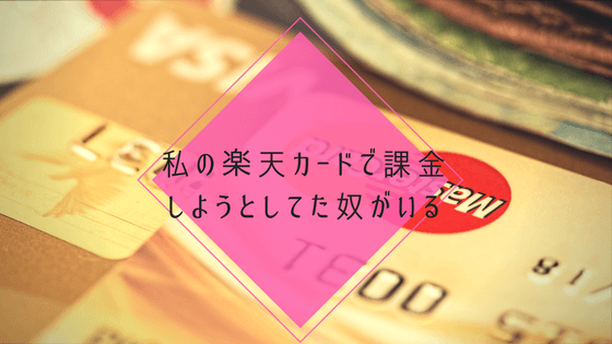 楽天カードが不正使用の疑い!?未然に防いでくれた楽天カード不正検知システムすごすぎセンキュー