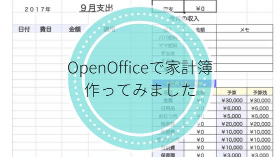 使いやすい家計簿がなかったのでOpenOfficeで家計簿を自作しました ※ダウンロードOKです♡