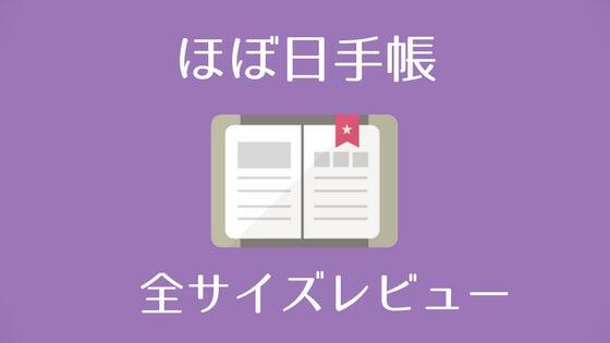 ほぼ日手帳カズン・オリジナル・weeks全サイズ使ってみたレビュー