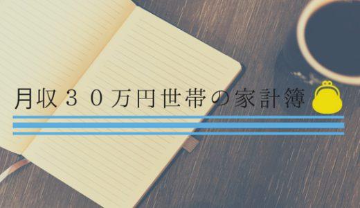 月収約30万円、夫婦+1歳児家庭の家計簿内訳を公開します