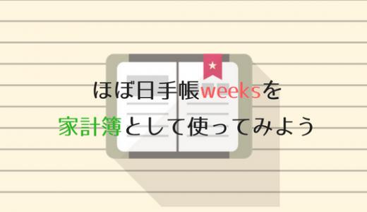 ほぼ日手帳weeksを家計簿として活用する使い方