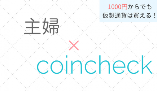 【主婦✕仮想通貨】1,000円からでも始められる!Coincheckで仮想通貨デビュー
