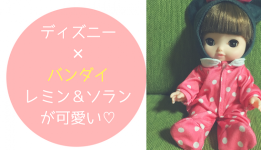 【レミンVSソラン】あなたはどっちを選ぶ?バンダイ✕ディズニーがコラボしたお世話人形「レミン&ソラン」が可愛すぎ