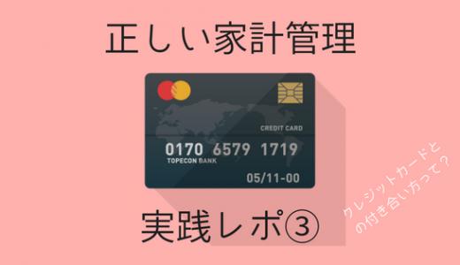 正しい家計管理実践レポ③クレジットカードとの付き合い方を考える