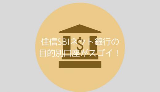 住信SBIネット銀行の目的別口座は家計管理の強い味方!使ってみたメリットをご紹介