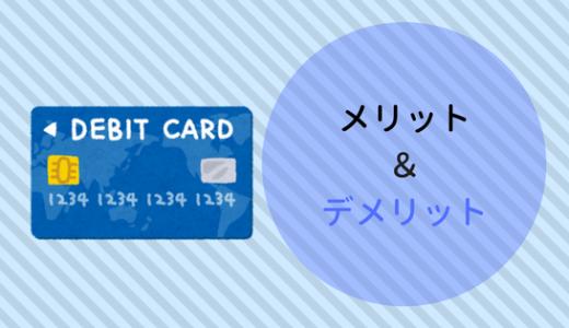 デビットカードを1ヶ月使ってみて感じたメリット・デメリット
