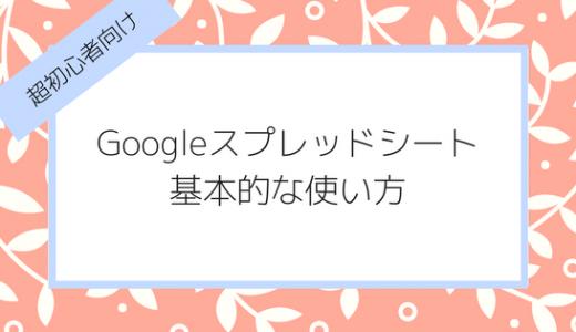 Googleスプレッドシートを使って家計簿を作る*【超初心者向け】スプレッドシートの基本的な使い方