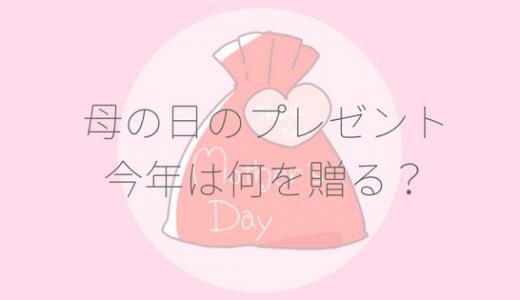 【厳選】2018年の母の日っていつ?花以外に喜ばれる母の日のプレゼント3選