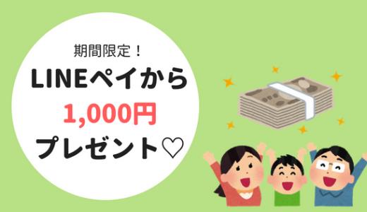 【期間限定!】LINEPayを銀行連携して1,000円もらえるキャンペーンがアツい!