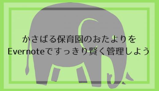 【簡単&便利】Evernoteを使って保育園のおたよりを管理する方法