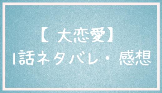 大恋愛第1話ネタバレ・感想!ムロツヨシと戸田恵梨香が演じる、純愛ラブストーリー