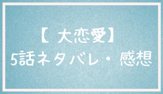 大恋愛第5話 ネタバレ・感想 真司と尚が涙の別れ!?二人の行方は一体どうなるの?
